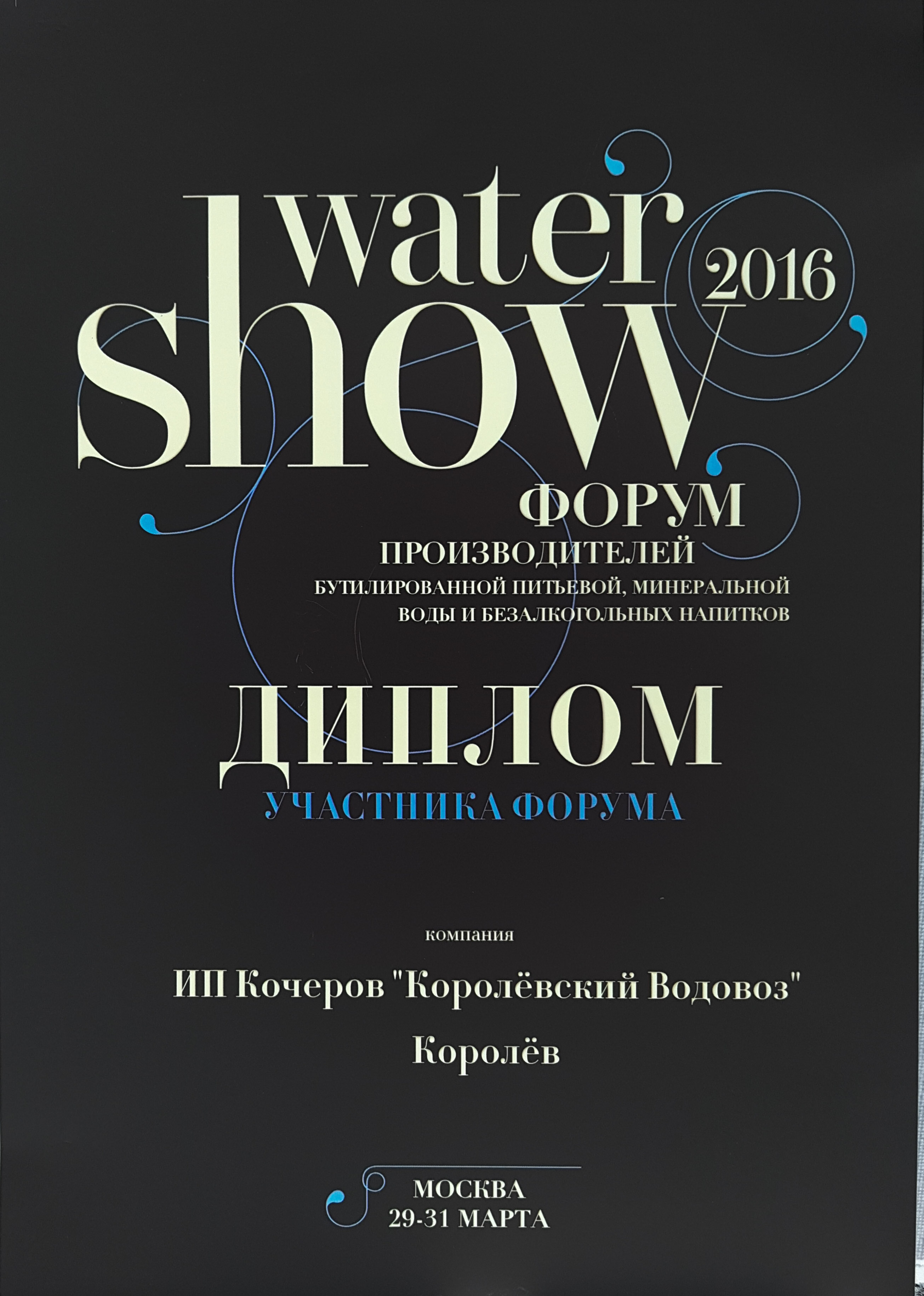 diplom watershow